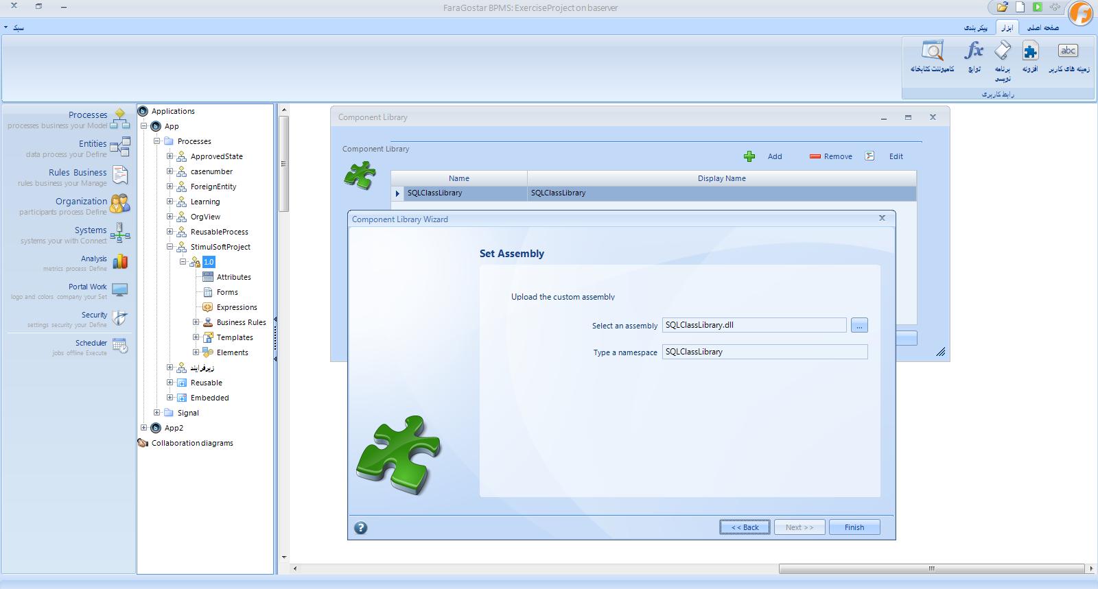 تصویر 2- استفاده از DLL جهت خواندن اطلاعات از SQL