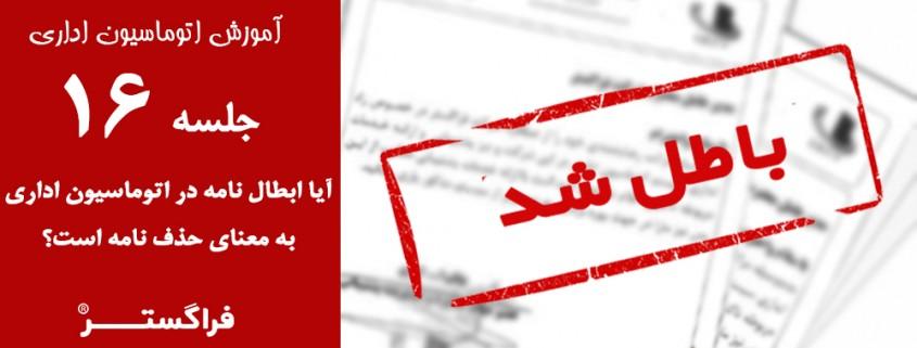 جلسه شانزدهم | آیا ابطال نامه در اتوماسیون اداری به معنای حذف نامه است؟