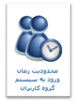 محدودیت زمان ورود به سیستم گروه کاربران