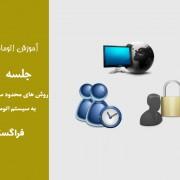 روش محدود سازی ورود کاربران به سیستم اتوماسیون اداری
