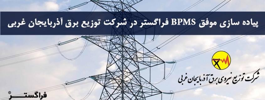 پیاده سازی موفق BPMS فراگستر در شرکت توزیع برق آذربایجان غربی