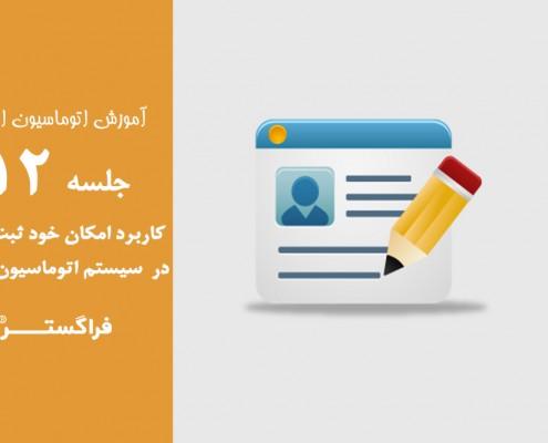 امکان خود ثبت نامی در سیستم اتوماسیون اداری چه کاربردی دارد؟