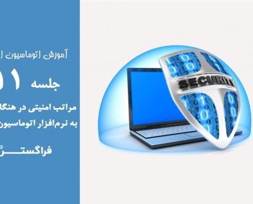 مراتب امنیتی هنگام ورود به نرم افزار اتوماسیون اداری تحت وب