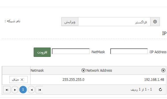 محدود نمودن ورود کاربر به سیستم بر اساس شبکه
