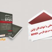 سخنی با خوانندگان اولین کتاب مرجع فارسی BPMN