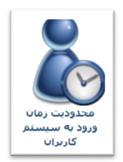 محدودیت زمان ورود به سیستم کاربران