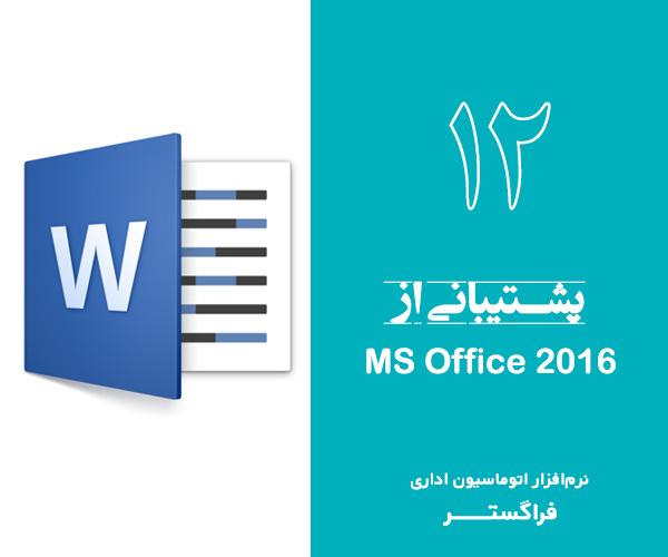 پشتیبانی از MS OFFICE 2016
