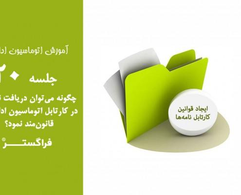 ه چه ترتیبی میتوان دریافت نامهها در کارتابل اتوماسیون اداری را قانونمند نمود؟