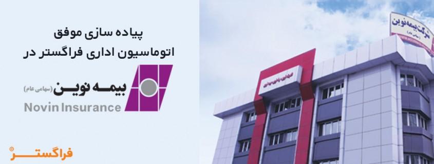 استقرار نرم افزار اتوماسیون اداری در شرکت بیمه نوین با موفقیت به اتمام رسید