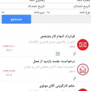 نسخه موبایل - فراگستر همراه