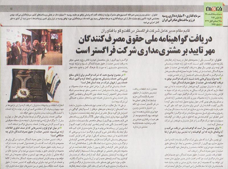 متن گفتگوی آقای علیرضا معمارزاده با روزنامه فناوران در خصوص گواهینامه ملی حقوق مصرف کنندگان