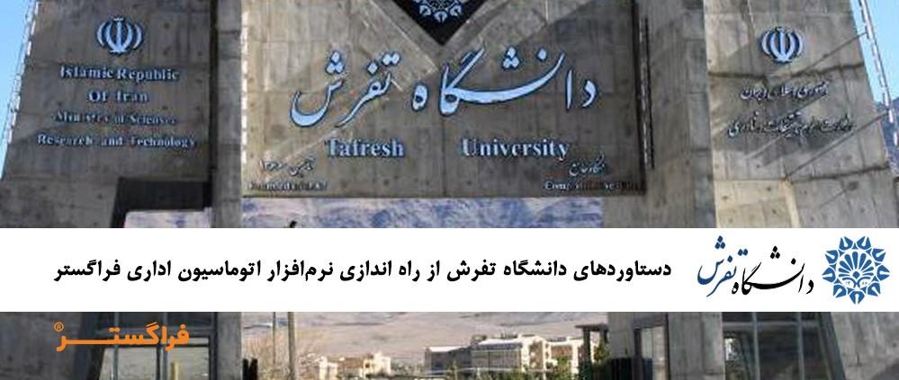 داستان موفقیت دانشگاه تفرش