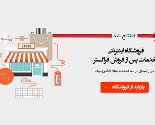 فروشگاه اینترنتی خدمات پس از فروش فراگستر