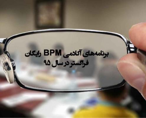 آکادمی BPM
