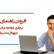 راهنمای آنلاین bpms