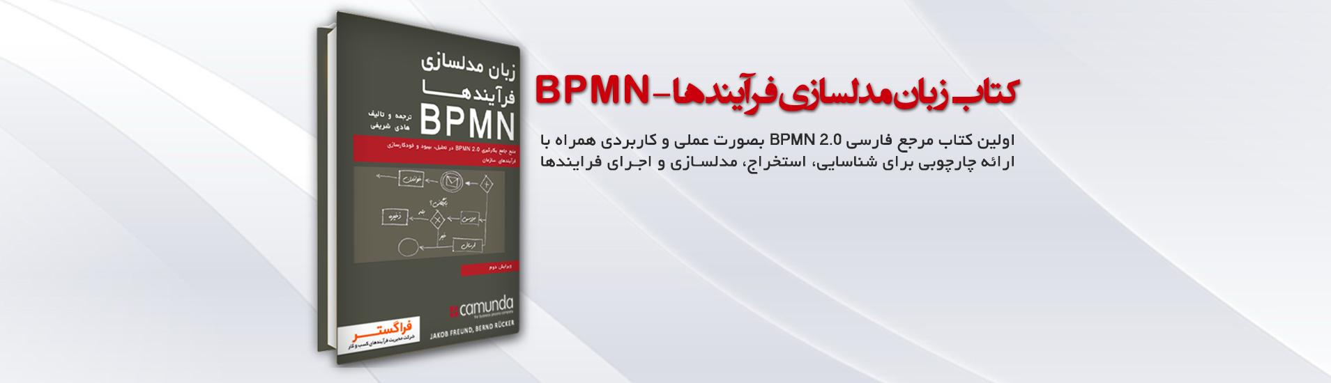 خرید کتاب bpmn