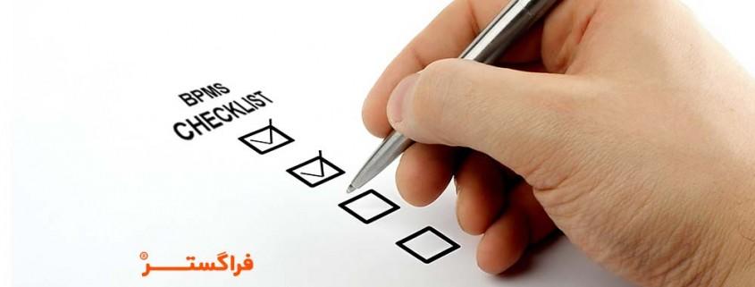 قبل از شروع پروژه BPMS چه اقداماتی باید انجام داد