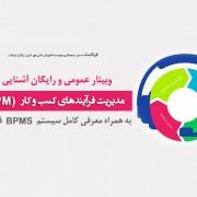 وبینار رایگان BPMS
