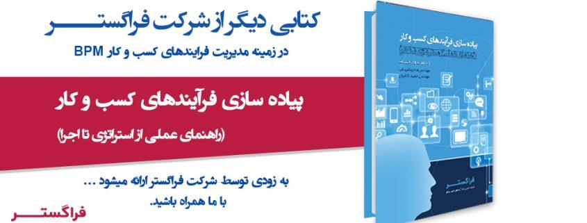 معرفی کتاب جدید فراگستر در زمینه مدیریت فرآیندهای کسب و کار (BPM)