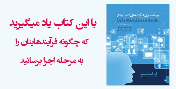 book3-BPMN