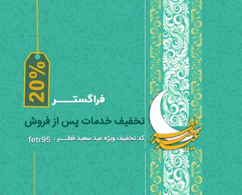 تخفیف عید فطر