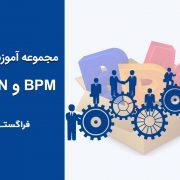 آموزشهای BPM و BPMN را ساده و روان فرا بگیرید!