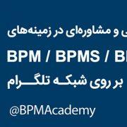 آموزش bpm و bpms در کانال تلگرام فراگستر