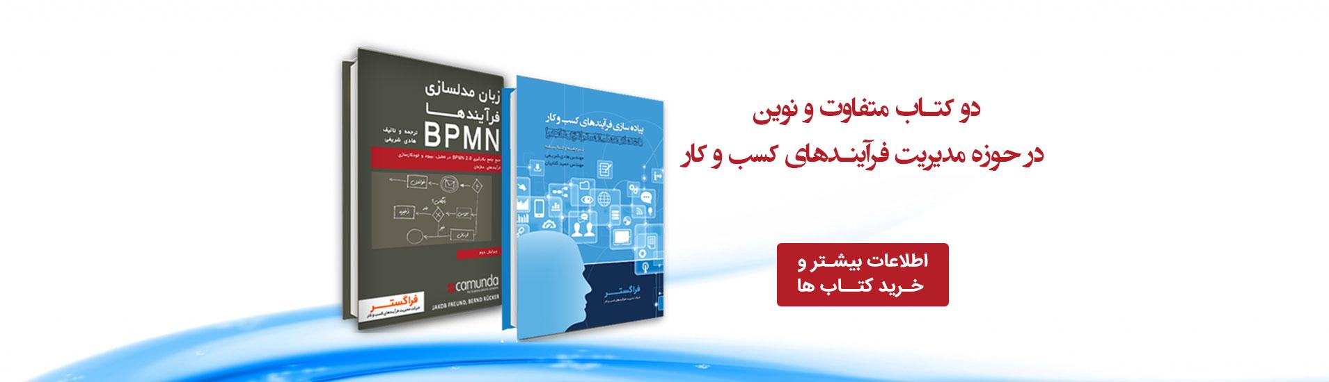 bpm-book3