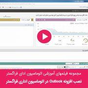 نصب افزونه Outlook در اتوماسیون اداری فراگستر