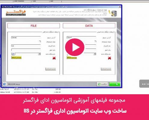 ساخت وب سایت اتوماسیون اداری فراگستر در IIS