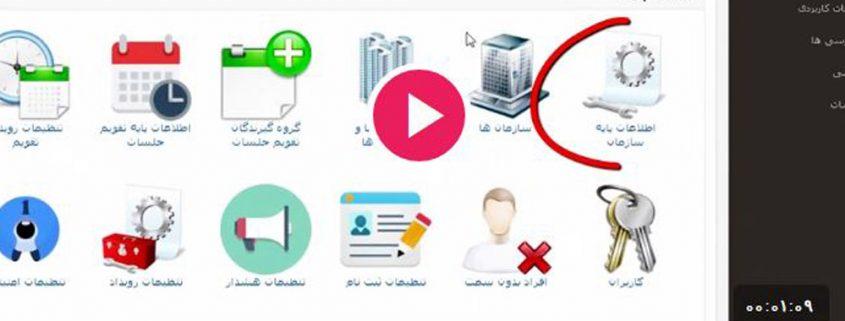 قرار دادن تصویر لوگوی سازمان