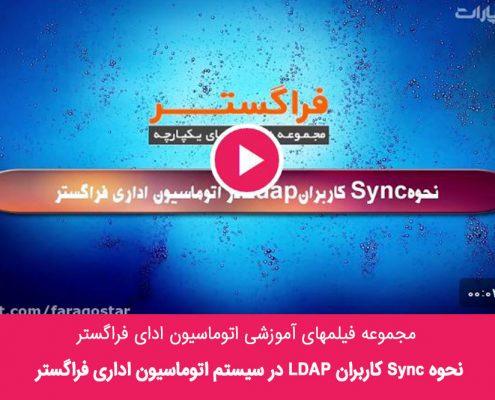 نحوه Sync کاربران LDAP در سیستم اتوماسیون اداری فراگستر