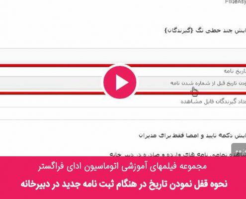 قفل نمودن تاریخ هنگام ثبت نامه جدید