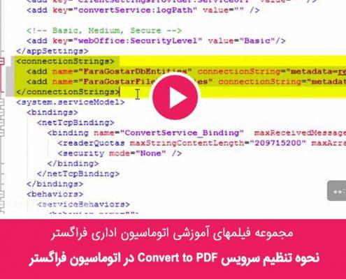 نحوه تنظیم سرویس Convert to PDF در اتوماسیون فراگستر