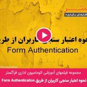 نحوه اعتبار سنجی کاربران از طریق Form Authentication