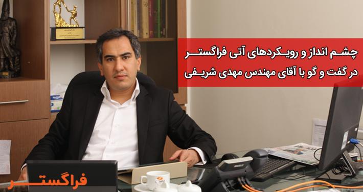 sharifi-mehdi2