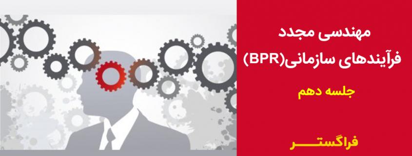موانع پیاده سازی موفق پروژه های BPR کدامند؟