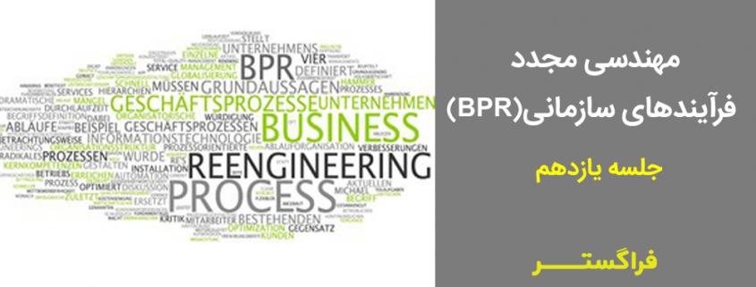 رویکرد سازمانها به مهندسی مجدد از چه عواملی سرچشمه میگیرد ؟