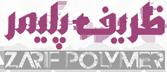 شرکت ظریف پلیمر سپاهان