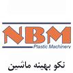 نکوبهینه ماشین NBM