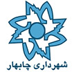 شهرداری چابهار