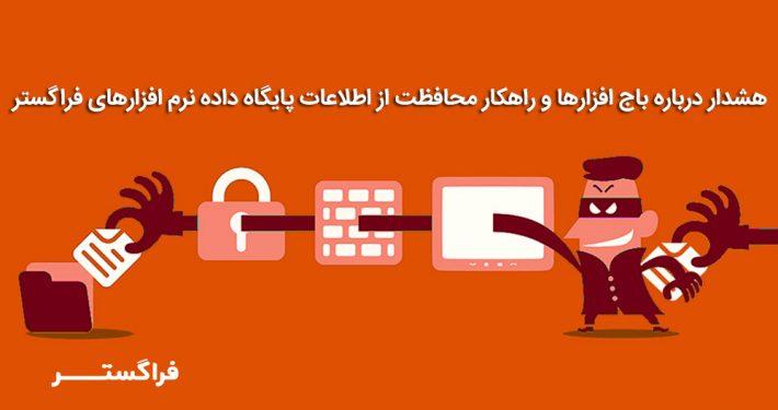 هک-سیستم