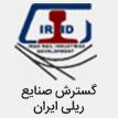 سازمان گسترش صنایع ریلی ایران