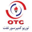 توربو کمپرسور نفت OTC