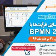 کارگاه دو روزه آموزش مدلسازی با استاندارد BPMN2.0