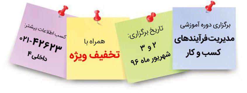 دوره آموزشی مدیریت فرآیندهای کسب و کار