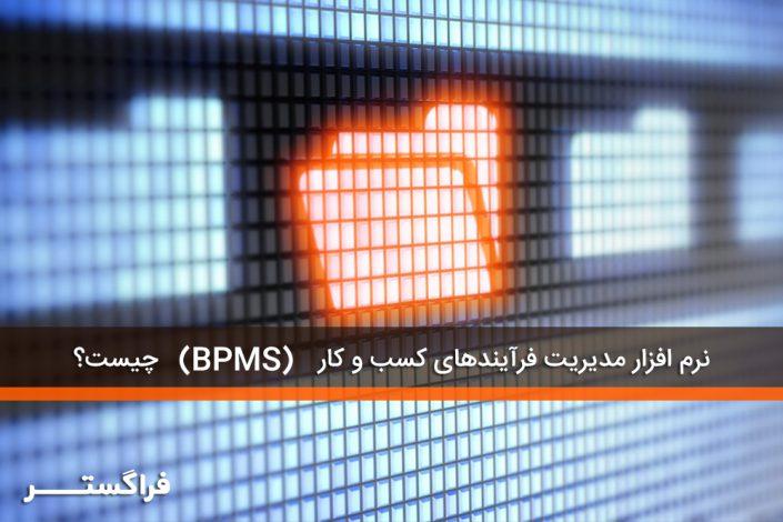 نرم افزار مدیریت فرآیندهای کسب و کار (BPMS) چیست؟