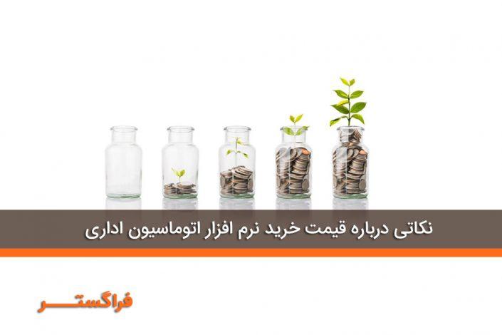نکاتی درباره قیمت خرید نرم افزار اتوماسیون اداری