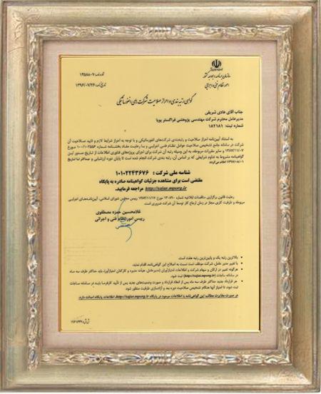 کسب گواهی رتبه نخست از شورای عالی انفورماتیک توسط شرکت فراگستر