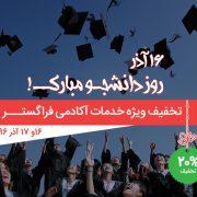 تخفیف روز دانشجو